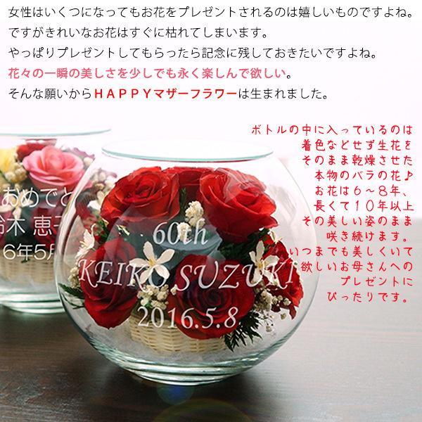 還暦祝い 女性 プレゼント 花 ハッピーマザーフラワー 大 レッド 通常発送|bondsconnect|03