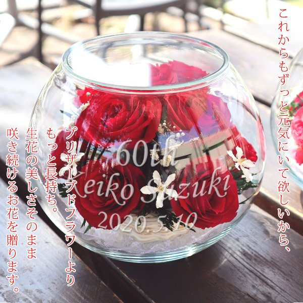 還暦祝い 女性 プレゼント ハッピーマザーフラワー 大 レッド 翌日発送 レビューで赤いちゃんちゃんこか還暦Tシャツプレゼント|bondsconnect|02