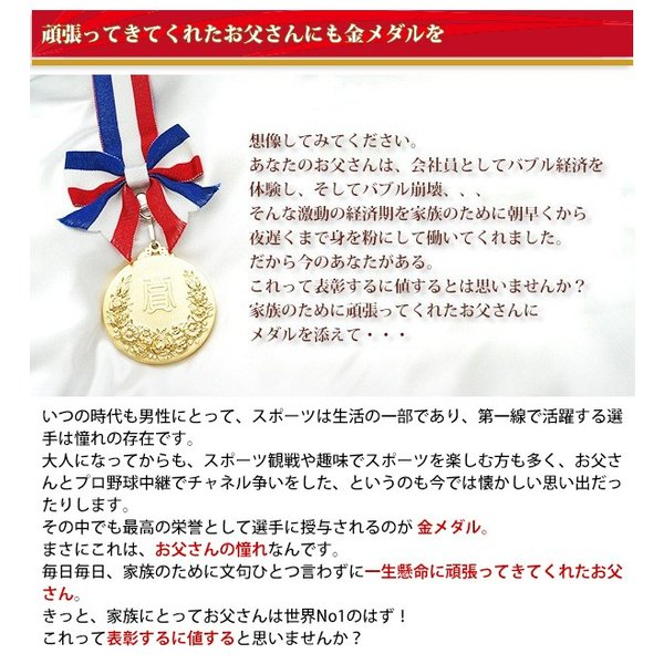 還暦祝い 男性 名入れのできるオリジナルメダル オンリーワンメダル 蝶付き金メダル 通常出荷|bondsconnect|02