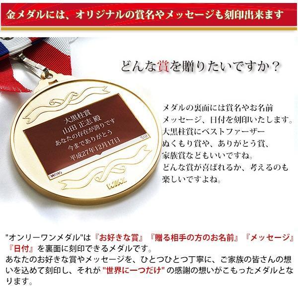 還暦祝い 男性 名入れのできるオリジナルメダル オンリーワンメダル 蝶付き金メダル 通常出荷|bondsconnect|03