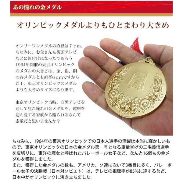 還暦祝い 男性 名入れのできるオリジナルメダル オンリーワンメダル 蝶付き金メダル 通常出荷|bondsconnect|04