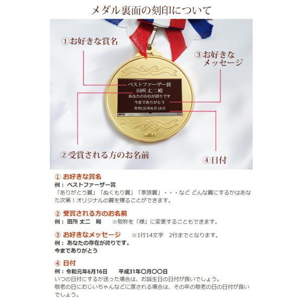 還暦祝い 男性 名入れのできるオリジナルメダル オンリーワンメダル 蝶付き金メダル 通常出荷|bondsconnect|05