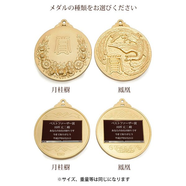 還暦祝い 男性 名入れのできるオリジナルメダル オンリーワンメダル 蝶付き金メダル 通常出荷|bondsconnect|06