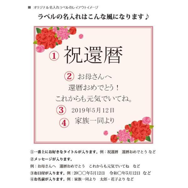 還暦祝い 女性 プレゼント ラベルに名入れが出来る梅酒 歓祝梅寿 お酒|bondsconnect|04