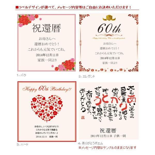 還暦祝い 女性 プレゼント ラベルに名入れが出来る梅酒 歓祝梅寿 お酒|bondsconnect|05