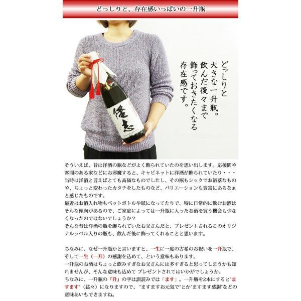 還暦祝い 男性 名入れラベル酒 大吟醸 レビューで赤いちゃんちゃんこか還暦Tシャツプレゼント|bondsconnect|09
