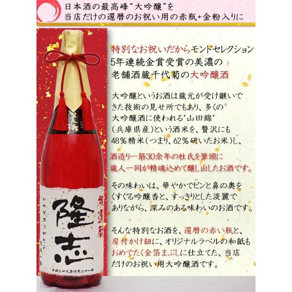 還暦祝い 男性 名入れラベル酒 大吟醸 祝い赤瓶 金箔入り レビューで赤いちゃんちゃんこか還暦Tシャツプレゼント|bondsconnect|02
