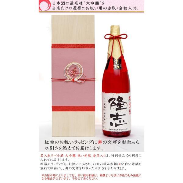 還暦祝い 男性 名入れラベル酒 大吟醸 祝い赤瓶 金箔入り レビューで赤いちゃんちゃんこか還暦Tシャツプレゼント|bondsconnect|08