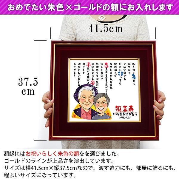 喜寿のお祝い 似顔絵ポエム 朱色色紙額 似顔絵人数1〜2人|bondsconnect|14