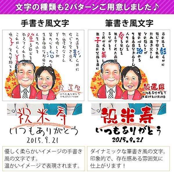 喜寿のお祝い 似顔絵ポエム 朱色色紙額 似顔絵人数1〜2人|bondsconnect|10