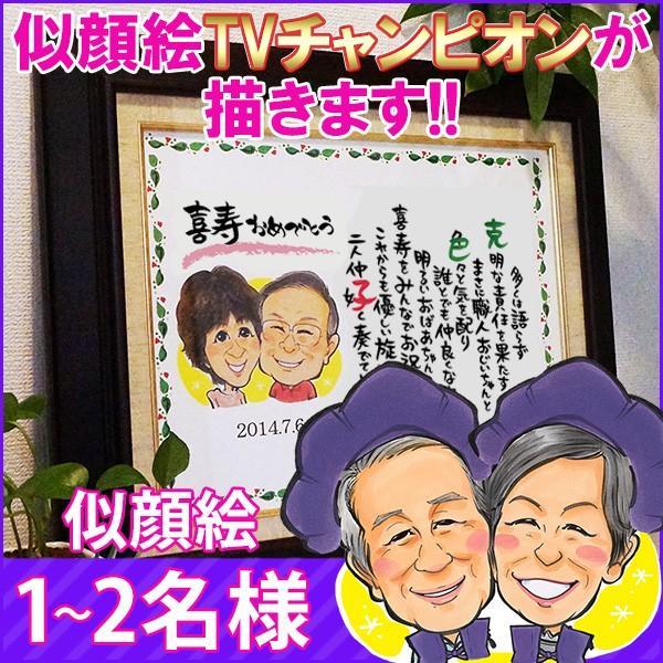 喜寿のお祝い 笑顔絵ポエム 似顔絵1〜2名様|bondsconnect