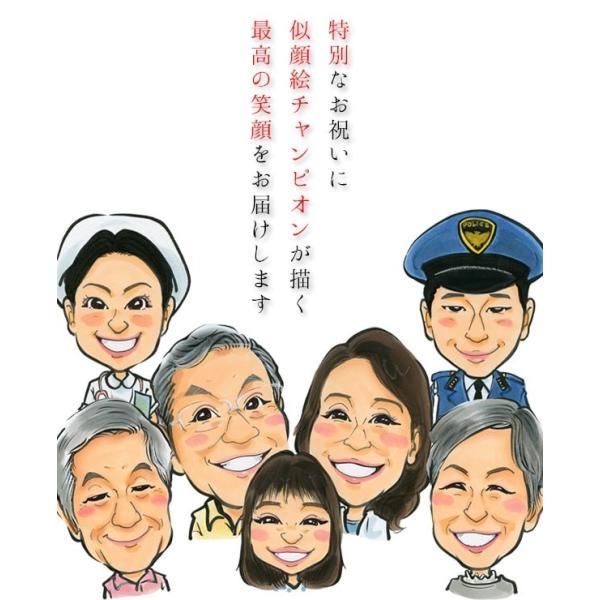 喜寿のお祝い 笑顔絵ポエム 似顔絵1〜2名様|bondsconnect|02