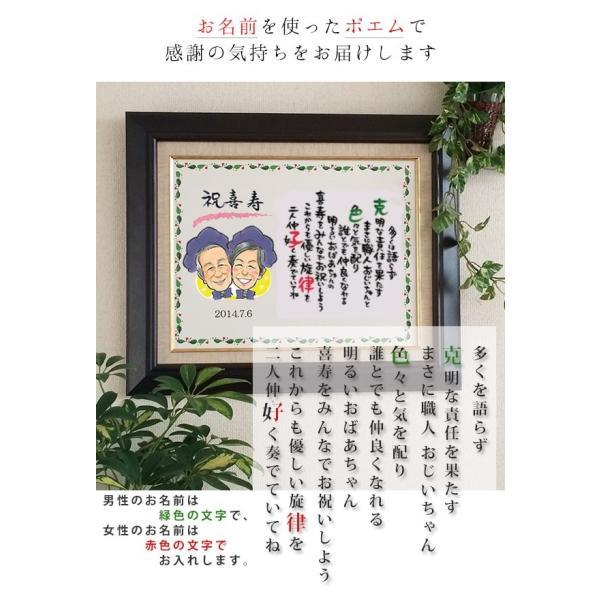 喜寿のお祝い 笑顔絵ポエム 似顔絵1〜2名様|bondsconnect|12