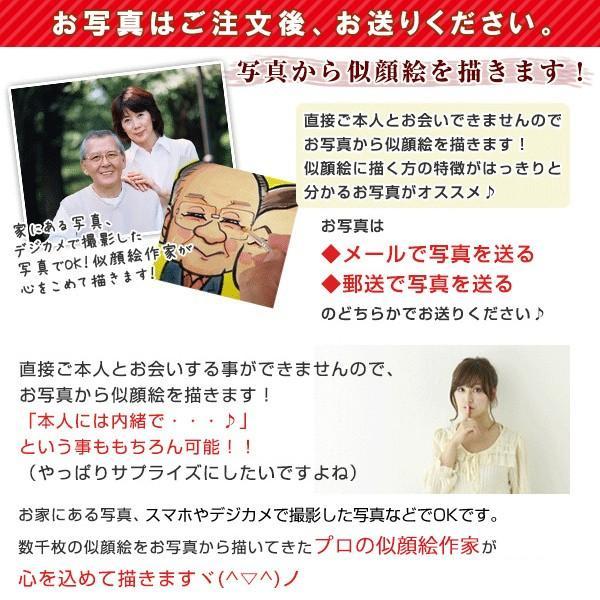 喜寿のお祝い 笑顔絵ポエム 似顔絵1〜2名様|bondsconnect|14