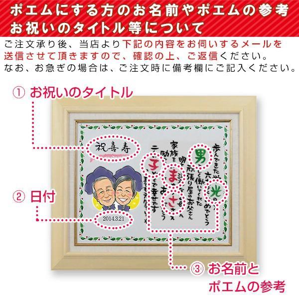 喜寿のお祝い 笑顔絵ポエム 似顔絵1〜2名様|bondsconnect|15