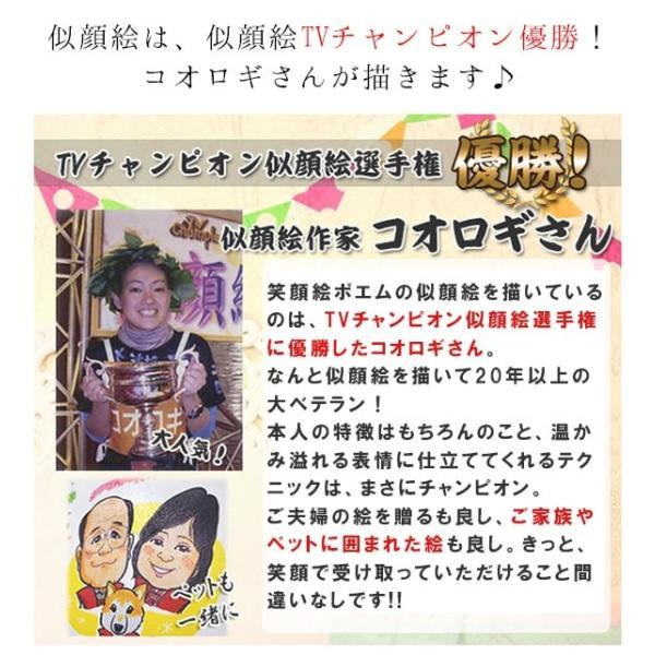 喜寿のお祝い 笑顔絵ポエム 似顔絵1〜2名様|bondsconnect|08