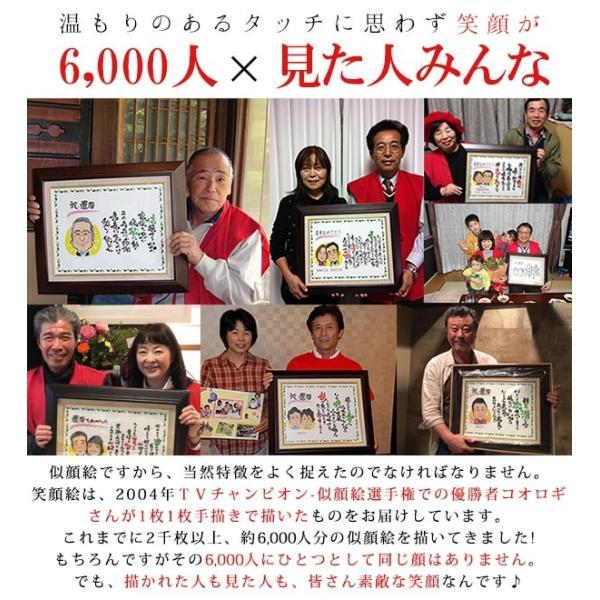 喜寿のお祝い 笑顔絵ポエム 似顔絵1〜2名様|bondsconnect|09