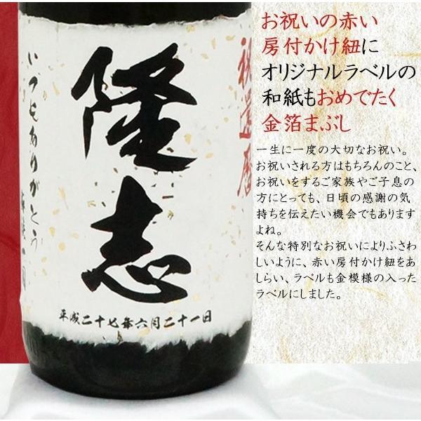 退職祝い 男性 名入れラベル酒 大吟醸|bondsconnect|03