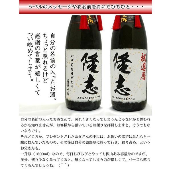 退職祝い 男性 名入れラベル酒 大吟醸|bondsconnect|06