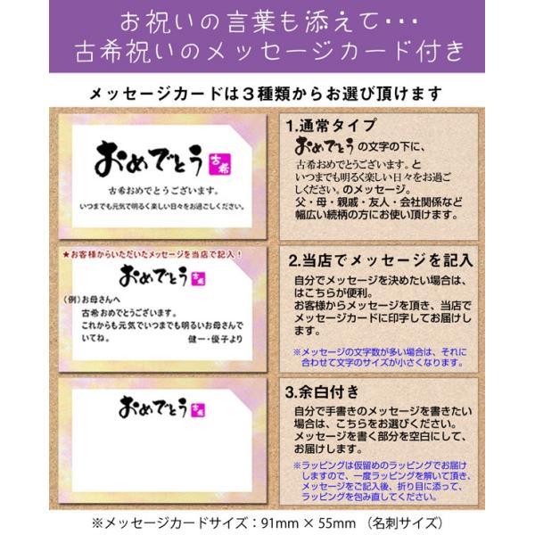 古希のお祝い 古希テディベアセット HAPPYマザーフラワー 大 レッド 名入れ無し|bondsconnect|16