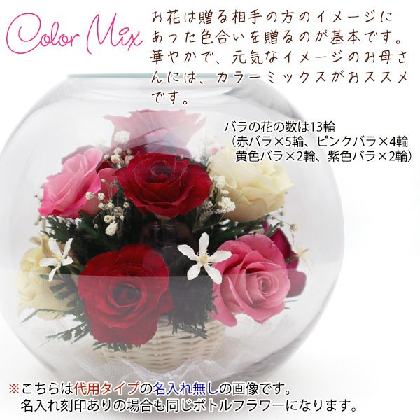古希のお祝い 古希テディベアセット HAPPYマザーフラワー 大 カラーミックス 名入れ無し bondsconnect 09