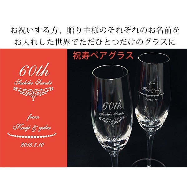 古希のお祝い 赤い純米酒とペアグラスセット 祝寿満開 祝寿ラベル 翌日出荷|bondsconnect|07