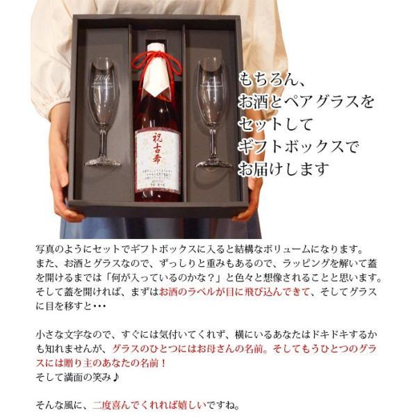 古希のお祝い 赤い純米酒とペアグラスセット 祝寿満開 祝寿ラベル 翌日出荷|bondsconnect|09