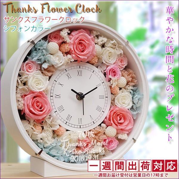 古希のお祝い 女性 プレゼント サンクスフラワークロック シフォンカラー 丸型 1週間発送コース プリザーブドフラワーの花時計 bondsconnect