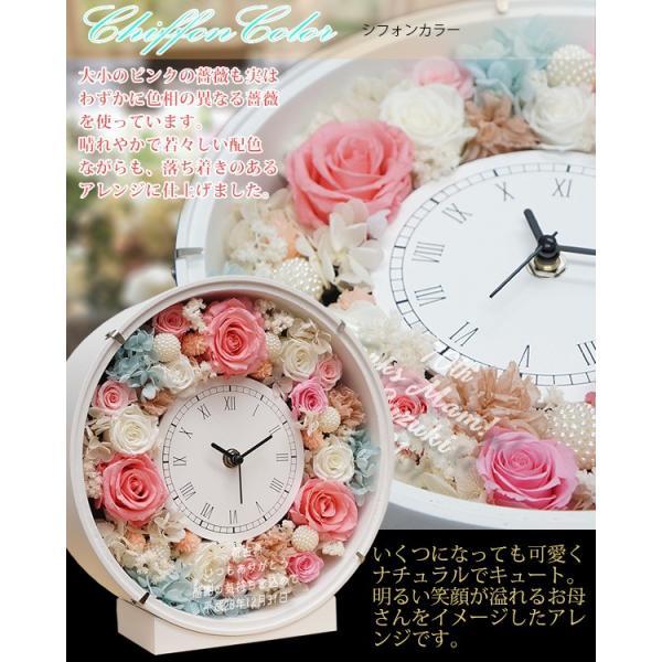 古希のお祝い 女性 プレゼント サンクスフラワークロック シフォンカラー 丸型 1週間発送コース プリザーブドフラワーの花時計 bondsconnect 02