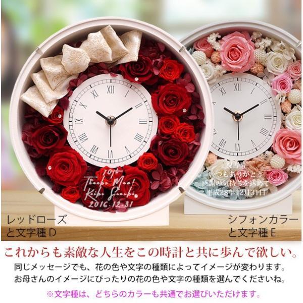 古希のお祝い 女性 プレゼント サンクスフラワークロック シフォンカラー 丸型 1週間発送コース プリザーブドフラワーの花時計 bondsconnect 05