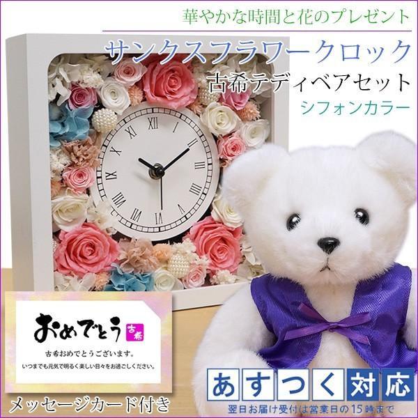古希のお祝い 古希テディベアセット サンクスフラワークロック 角型 刻印無し シフォンカラー 古希祝い 女性 プレゼント 時計|bondsconnect