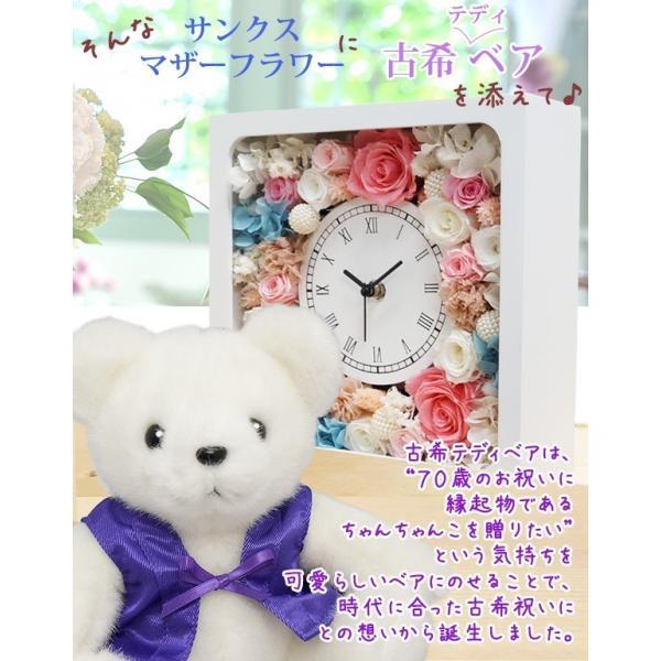 古希のお祝い 古希テディベアセット サンクスフラワークロック 角型 刻印無し シフォンカラー 古希祝い 女性 プレゼント 時計|bondsconnect|05