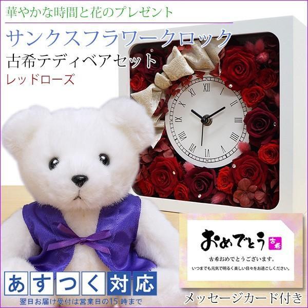 古希のお祝い 紫のちゃんちゃんこを着た 古希テディベアセット サンクスフラワークロック 角型 刻印無し レッドローズ 女性 プレゼント 時計 bondsconnect