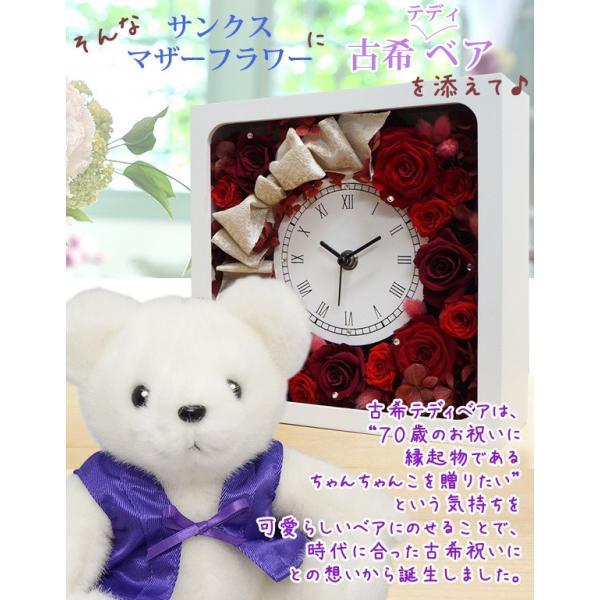 古希のお祝い 紫のちゃんちゃんこを着た 古希テディベアセット サンクスフラワークロック 角型 刻印無し レッドローズ 女性 プレゼント 時計 bondsconnect 05