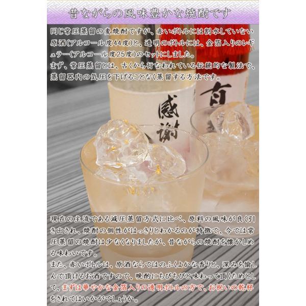 古希のお祝い 男性 プレゼント 名入れラベル酒 紅白 麦焼酎 飲み比べセット 金箔入り 名入れ焼酎 桐箱付き|bondsconnect|03