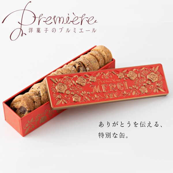 MERCIサブレプチギフトサブレショコラお菓子のミカタMERCI缶 4個以上で お菓子缶クッキーかわいいおしゃれ