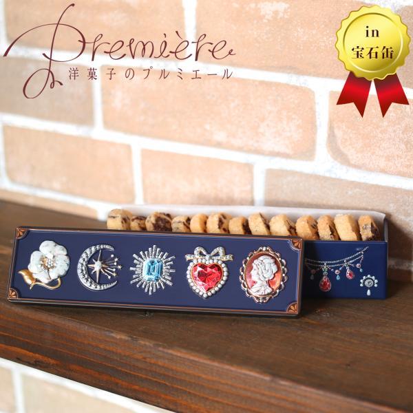 ビジューサブレプチギフトサブレショコラお菓子のミカタビジュー(宝石)缶 4個以上で 缶クッキーかわいい