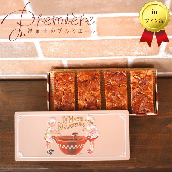 ツインフロランタンプチギフトツイン缶フロランタン4枚お菓子のミカタチョコレート缶 4個以上で お菓子缶クッキーかわいいおしゃれ