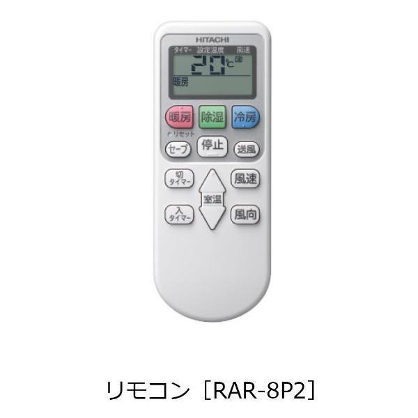 日立 RAS-AJ22H-W ルームエアコン 2018年モデル 白くまくん 6畳程度 AJシリーズ HITACHI
