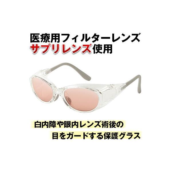 医療用フィルターレンズ 白内障術後専用の保護メガネ メオガードネオ(メディカルガード)