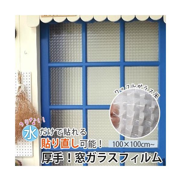 窓ガラスフィルム HS-15 ワッフルガラス風 厚手 貼り直し可能 半透明タイプ 賃貸ok 目隠しシート 装飾フィルム 曇りガラス 飛散防止|bonitashop