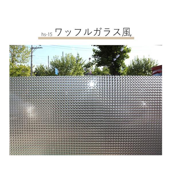 窓ガラスフィルム HS-15 ワッフルガラス風 厚手 貼り直し可能 半透明タイプ 賃貸ok 目隠しシート 装飾フィルム 曇りガラス 飛散防止|bonitashop|04