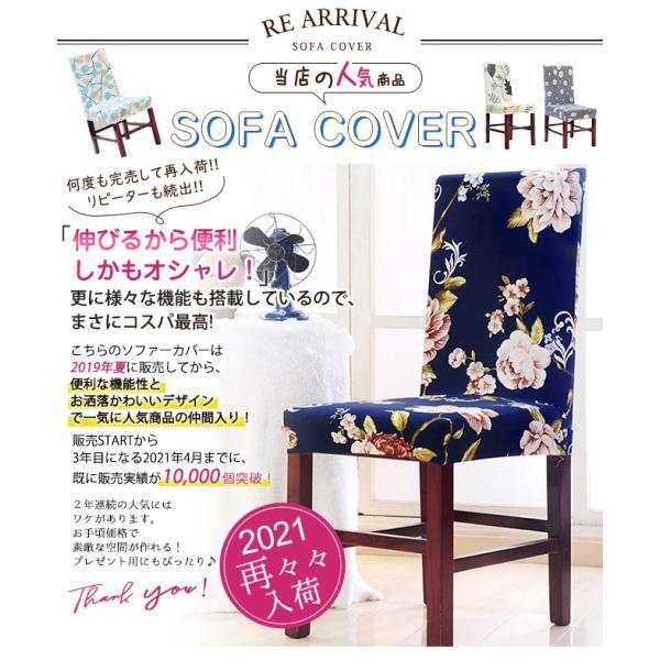 年末セール 2枚組 椅子フルカバー 座椅子カバー ジャガード ジャガード織りフィットタイプ 椅子フルカバー 座椅子カバーしっかり|bonito|02