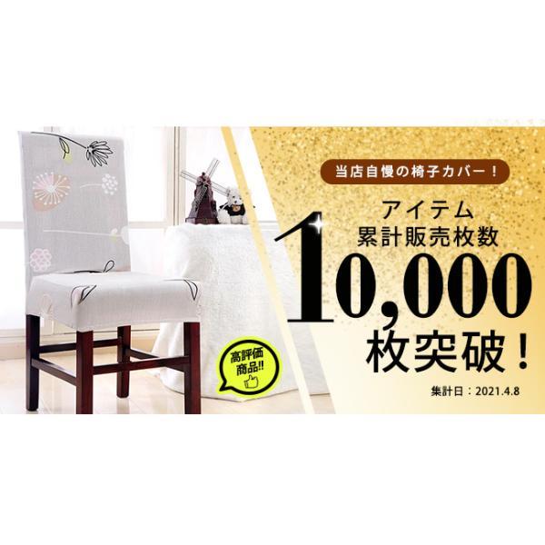 年末セール 2枚組 椅子フルカバー 座椅子カバー ジャガード ジャガード織りフィットタイプ 椅子フルカバー 座椅子カバーしっかり|bonito|03