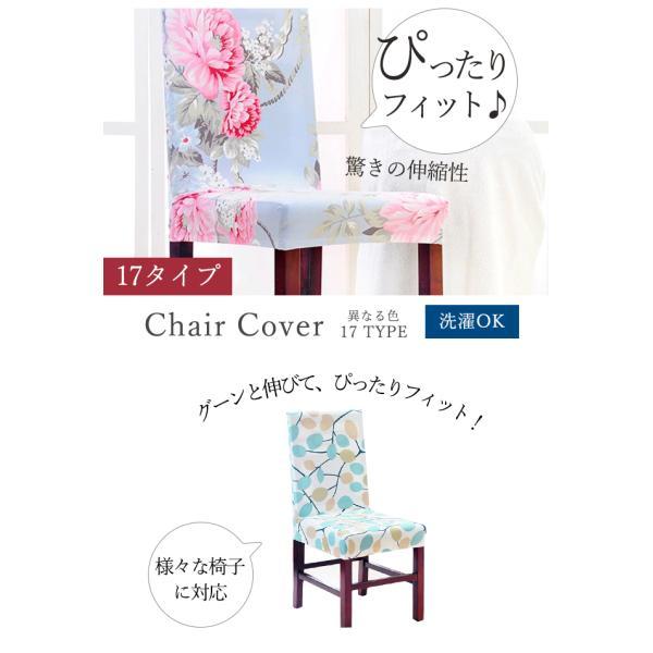 年末セール 2枚組 椅子フルカバー 座椅子カバー ジャガード ジャガード織りフィットタイプ 椅子フルカバー 座椅子カバーしっかり|bonito|05