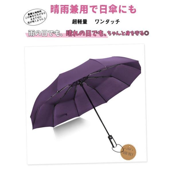 クーポン対象 好評 自動開閉 折りたたみ傘  10本骨 折り畳み傘 日傘 完全遮光 軽量 メンズ レディース 大きい 超軽量 ワンタッチ 丈|bonito|04