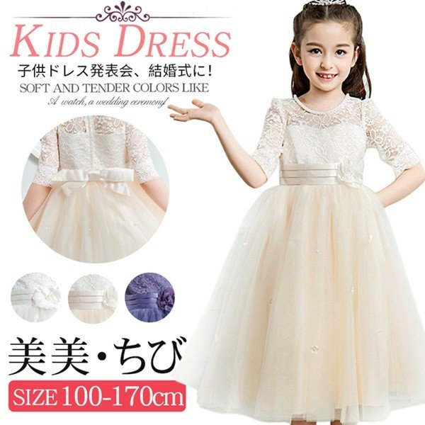 734e6fbf0ad32 子供ドレス 上品で華やかなロングドレス ミモレ丈 女の子 こどもドレスレース キッズ ジュニア ...