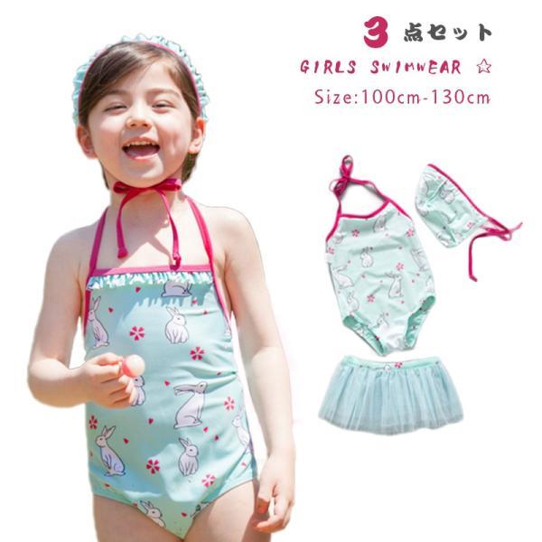 キッズ 水着 女の子 セパレート 子供 ジュニア ワンピース風 タンキニ スイムキャップ 3点セット スイムウェア フリル かわいい こども 女児