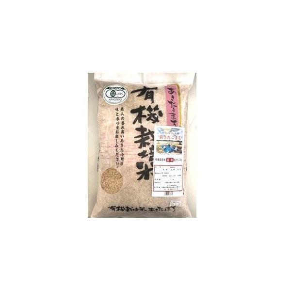 有機米 秋田あきたこまち 玄米2kg