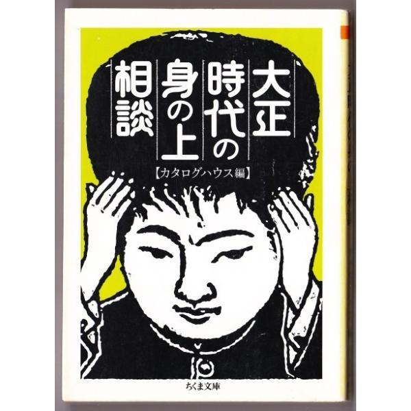大正時代の身の上相談 (カタログハウス編/ちくま文庫)